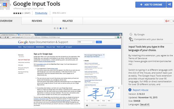 Google input tools best chrome extension