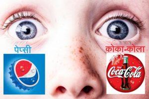 Coke and pepsi पेप्सी कोकाकोला Indian Softdrink market