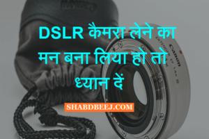 DSLR Camera accessories knowledge