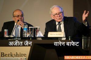 Ajit Jain warren buffett image