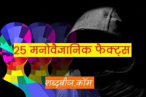 amazing Psychological facts hindi me