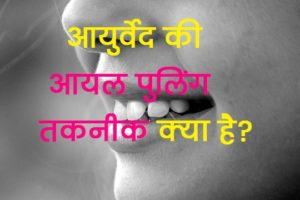 Oil pulling health benefits in hindi