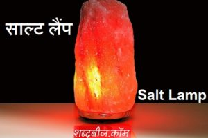 Salt lamp benefits for health