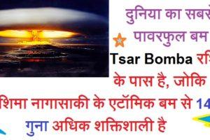 Tsar Bomba of Russia