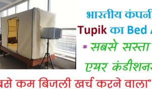 Tupik air conditioner india