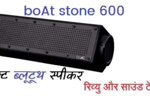 Boat stone 600 hindi review