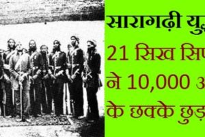 Saragarhi battle fighters