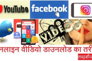 Online video download tarika hindi
