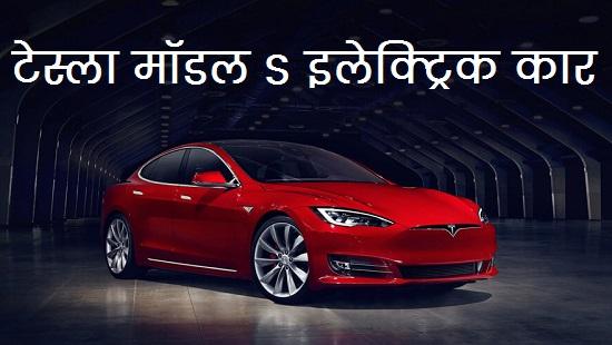Tesla Model S buy India