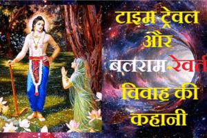Time travel Hindu mythology