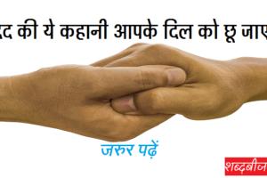 Inspirational Hindi story of Help