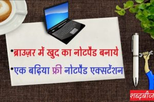 make notepad in internet browser