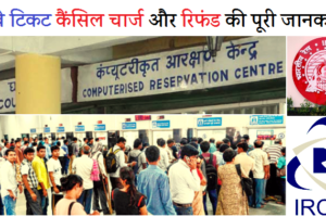 IRCTC Railway Ticket cancellation and Refund jankari