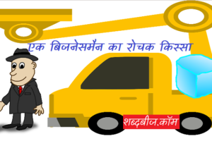 Businessman ki story in hindi
