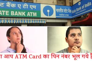 SBI ATM Pin number kaise paye