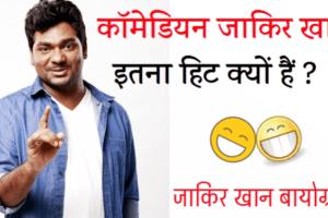 zakir khan biography hindi comedy
