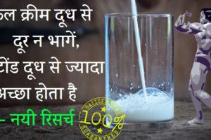 full cream doodh ke fayde hindi
