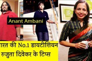 Rujuta diwekar hindi tips