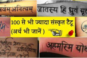 Sanskrit tattoo quotes words