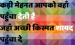 hard work quote in hindi