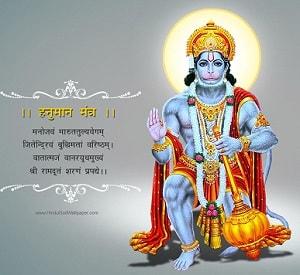 Hanuman Mantra for success and job