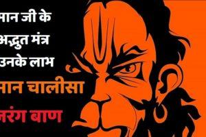 Hanuman chalisa Hindi Bajrang Baan hindi