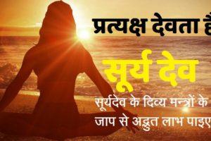 surya mantra hindi