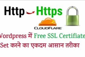 Cloudflare Free flexSLL setup hindi